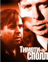 Timothy Spall (Timothy Spall)